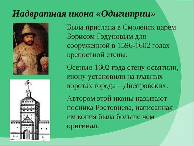 Надвратная икона «Одигитрии» Была прислана в Смоленск царем Борисом Годуновым...
