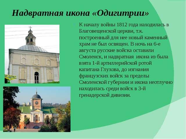 Надвратная икона «Одигитрии» К началу войны 1812 года находилась в Благовещен...