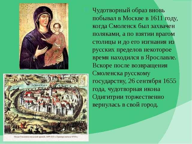 Чудотворный образ вновь побывал в Москве в 1611 году, когда Смоленск был захв...
