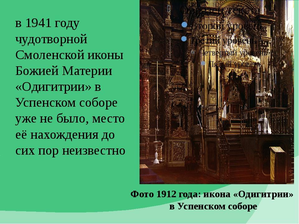 в 1941году чудотворной Смоленской иконы БожиейМатерии «Одигитрии» в Успенск...