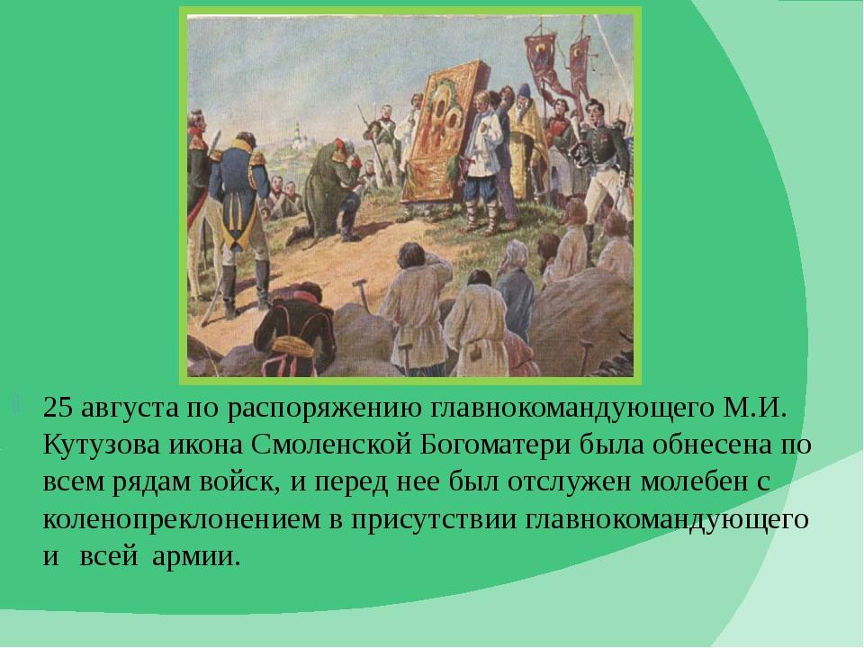 25 августа по распоряжению главнокомандующего М.И. Кутузова икона Смоленской...