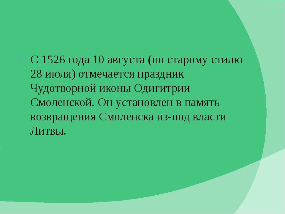 С 1526 года 10 августа (по старому стилю 28 июля) отмечается праздник Чудотво...