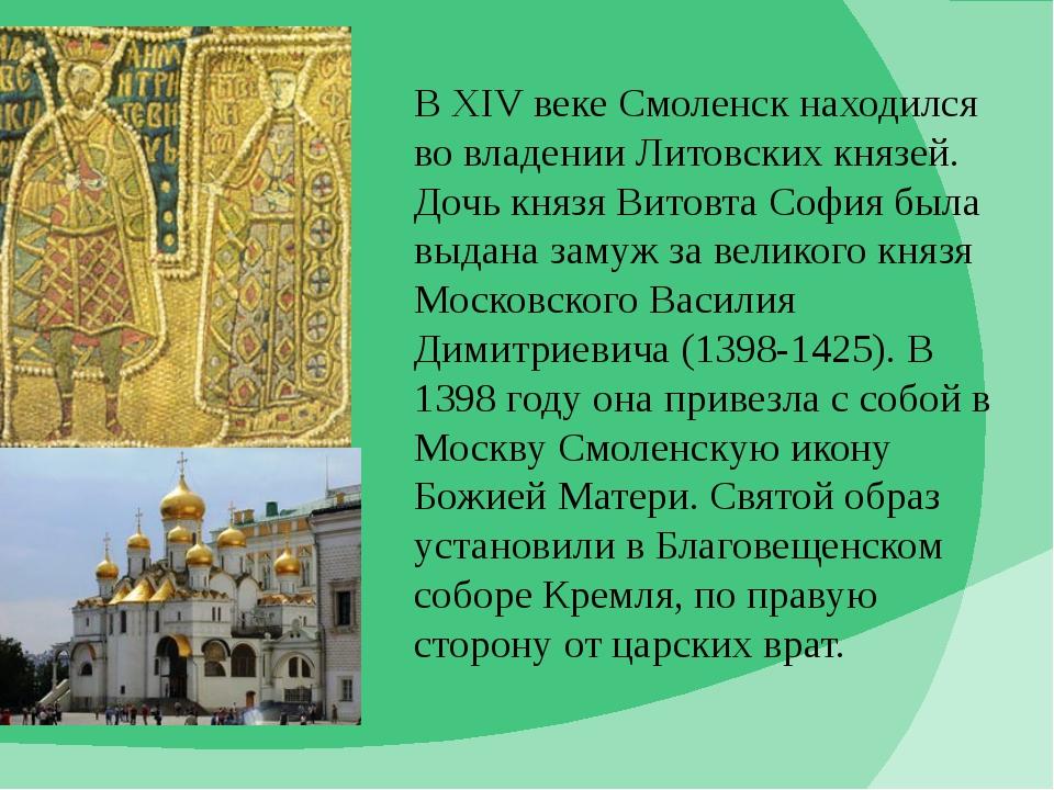 В ХIV веке Смоленск находился во владении Литовских князей. Дочь князя Витовт...