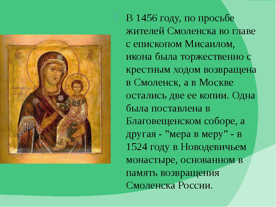 В 1456 году, по просьбе жителей Смоленска во главе с епископом Мисаилом, икон...