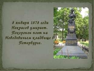 8 января 1878 года Некрасов умирает. Похоронен поэт на Новодевичьем кладбище
