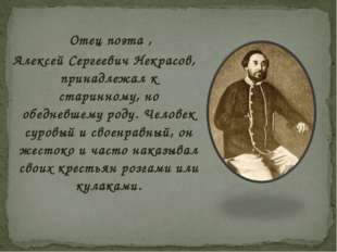 Отец поэта , Алексей Сергеевич Некрасов, принадлежал к старинному, но обедне
