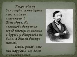 Некрасову не было ещё и семнадцати лет, когда он приезжает в Петербург. Но н