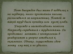 Поэт вынужден был жить в подвалах и на чердаках, писал крестьянам письма, ра
