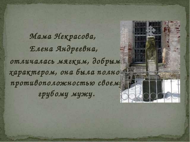 Мама Некрасова, Елена Андреевна, отличалась мягким, добрым характером, она бы...