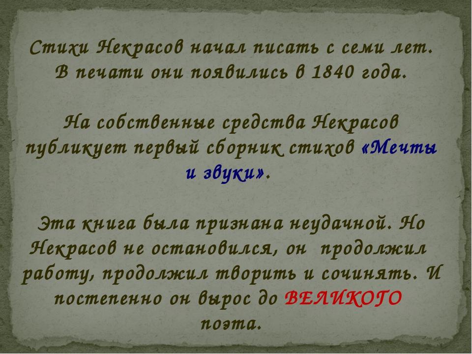 Стихи Некрасов начал писать с семи лет. В печати они появились в 1840 года. Н...