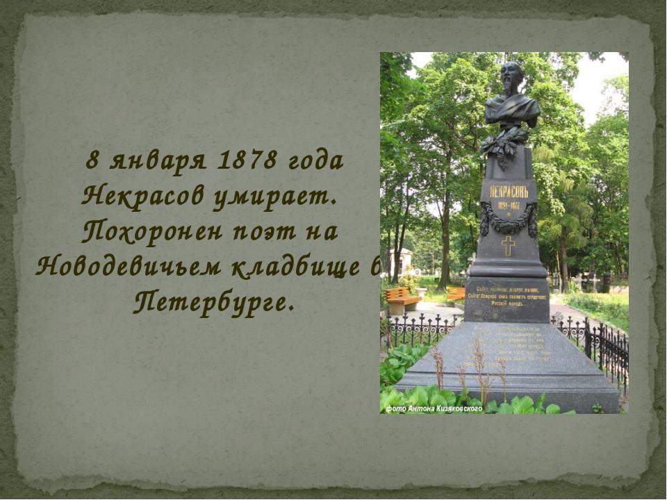 8 января 1878 года Некрасов умирает. Похоронен поэт на Новодевичьем кладбище...