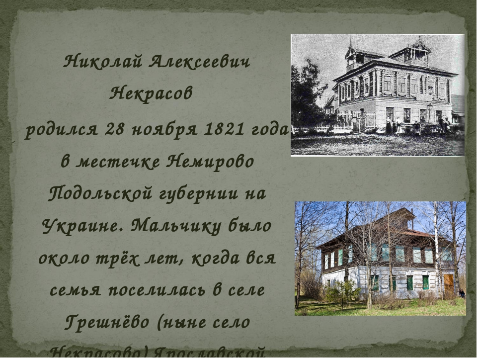 Николай Алексеевич Некрасов родился 28 ноября 1821 года в местечке Немирово П...