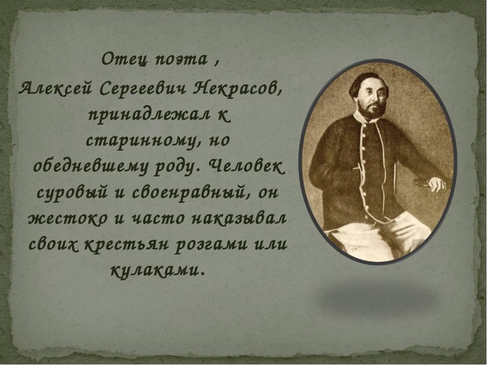 Отец поэта , Алексей Сергеевич Некрасов, принадлежал к старинному, но обедне...