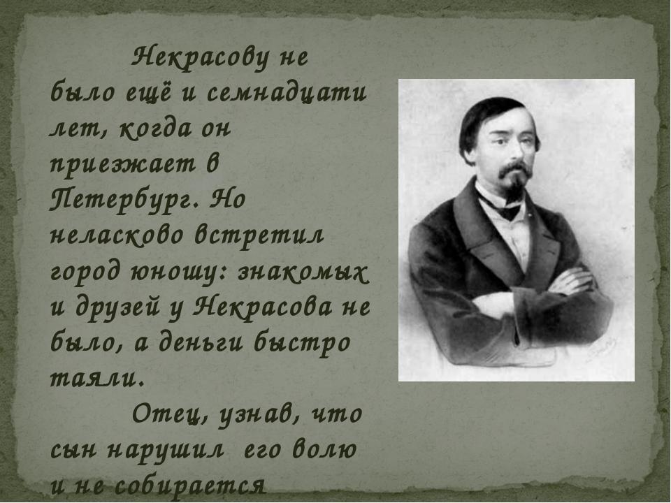 Некрасову не было ещё и семнадцати лет, когда он приезжает в Петербург. Но н...