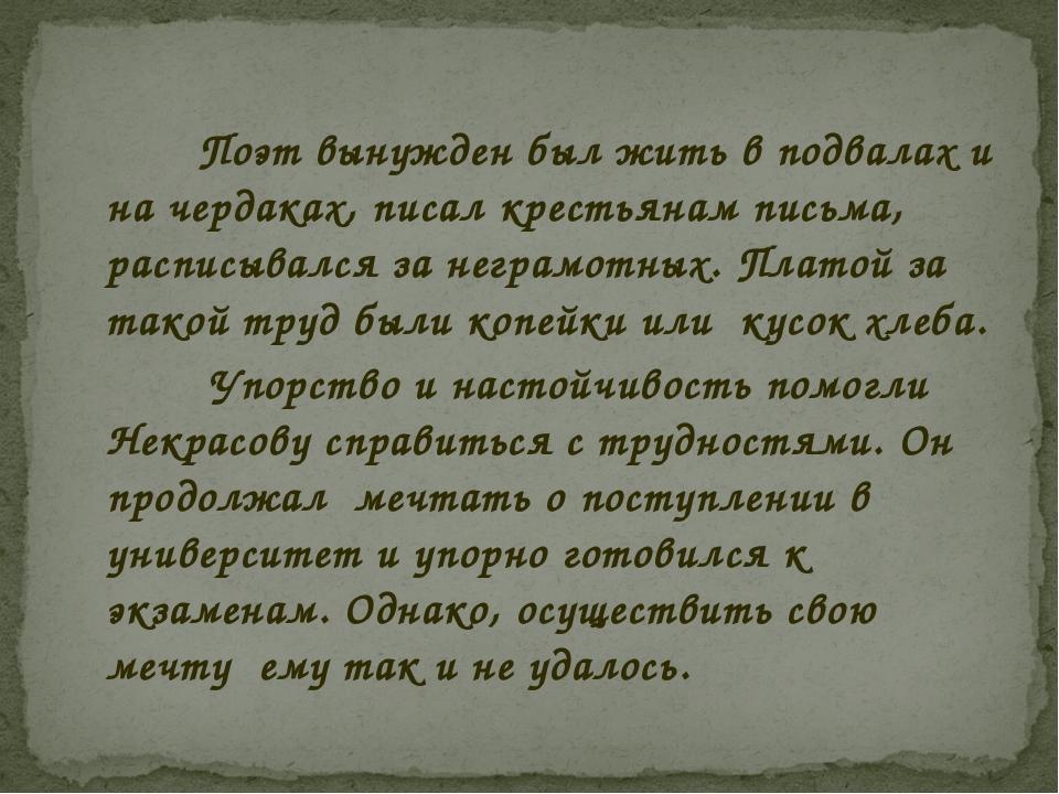 Поэт вынужден был жить в подвалах и на чердаках, писал крестьянам письма, ра...