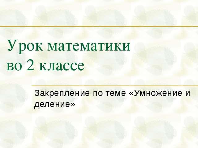 Решение задач умножением 2 класс презентация задачи на размещения по математике с решением