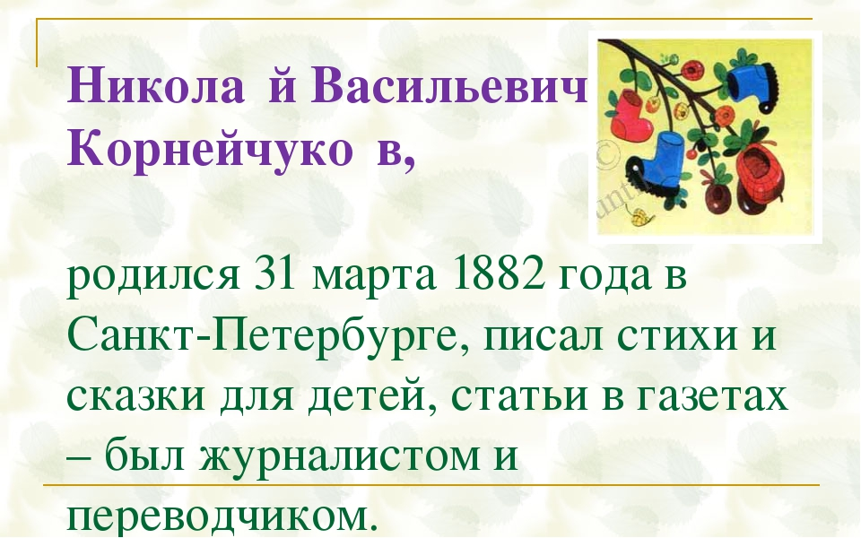 Никола́й Васильевич Корнейчуко́в, родился 31 марта 1882 года в Санкт-Петербур...