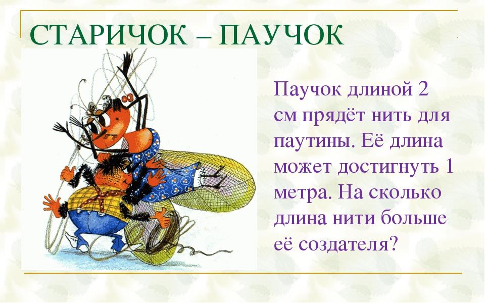 СТАРИЧОК – ПАУЧОК Паучок длиной 2 см прядёт нить для паутины. Её длина может...