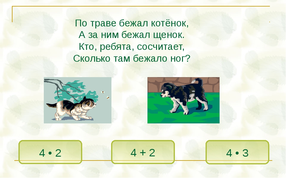 По траве бежал котёнок, А за ним бежал щенок. Кто, ребята, сосчитает, Сколько...