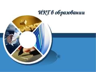 ИКТ в образовании Company Logo LOGO