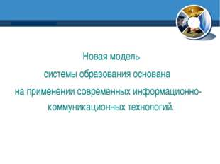 www.thmemgallery.com Company Logo Новая модель системы образования основана