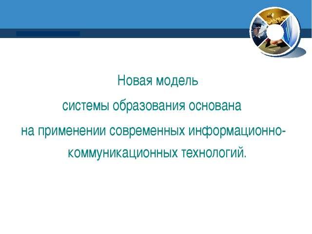www.thmemgallery.com Company Logo Новая модель системы образования основана...