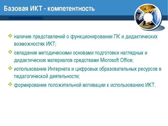 www.thmemgallery.com Company Logo Базовая ИКТ - компетентность наличие предст...