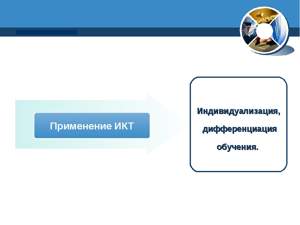 www.thmemgallery.com Company Logo Применение ИКТ Индивидуализация, дифференци...