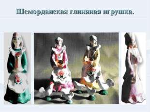 Шеморданская глиняная игрушка.