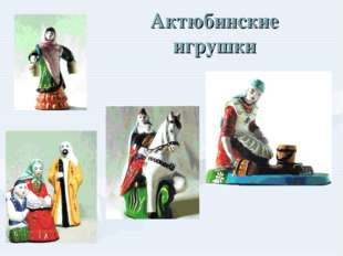 Актюбинские игрушки