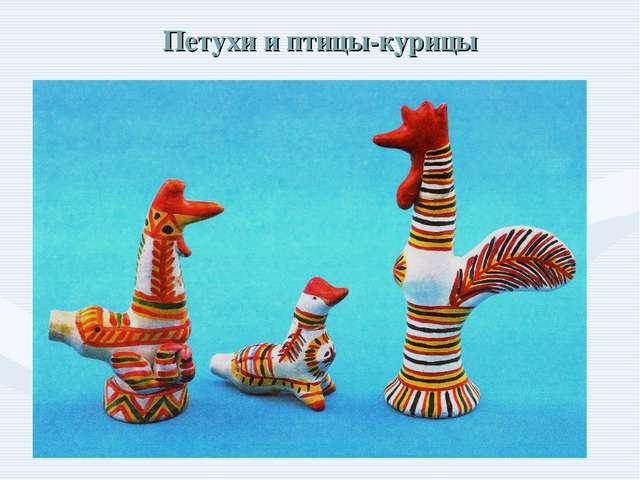 Петухи и птицы-курицы