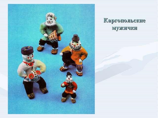 Каргопольские мужички
