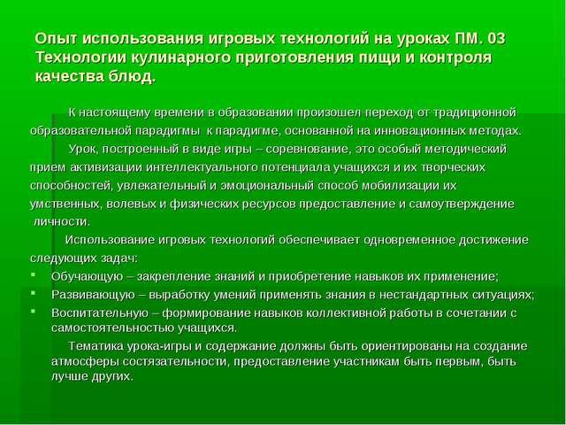 Опыт использования игровых технологий на уроках ПМ. 03 Технологии кулинарного...