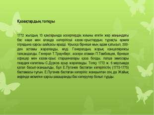 Қазақтардың толқуы 1772 жылдың 13 қаңтарында әскерлердің жиыны өтетін жер маң