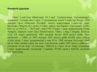 Әлеуметтік құрылым Батыс Қазақстан аймағында 19 ғ-дың 2-жартысында тұрғындар