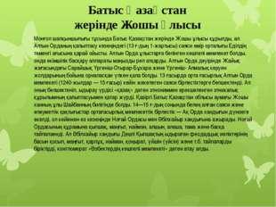 Батыс Қазақстан жерінде Жошы ұлысы Монғол шапқыншылығы тұсында Батыс Қазақста
