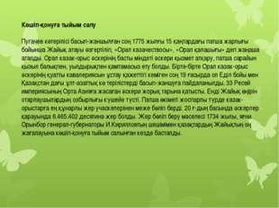 Көшіп-қонуға тыйым салу Пугачев көтерілісі басып-жаншылған соң 1775 жылғы 15