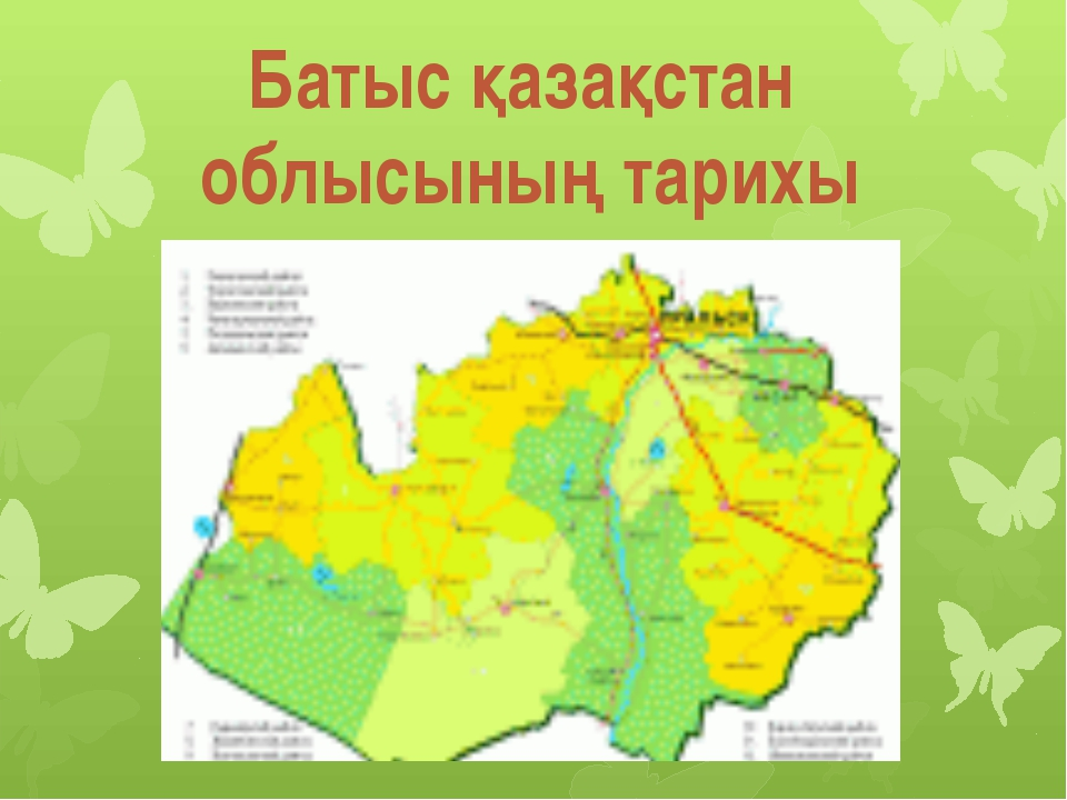 Батыс қазақстан облысының тарихы