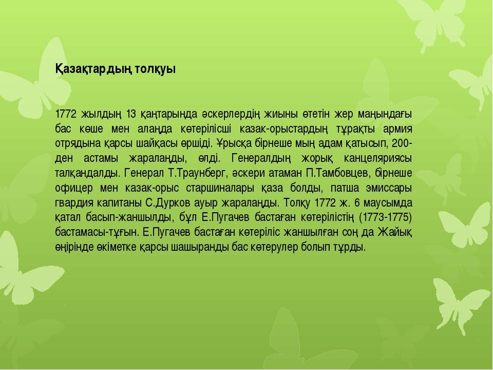Қазақтардың толқуы 1772 жылдың 13 қаңтарында әскерлердің жиыны өтетін жер маң...