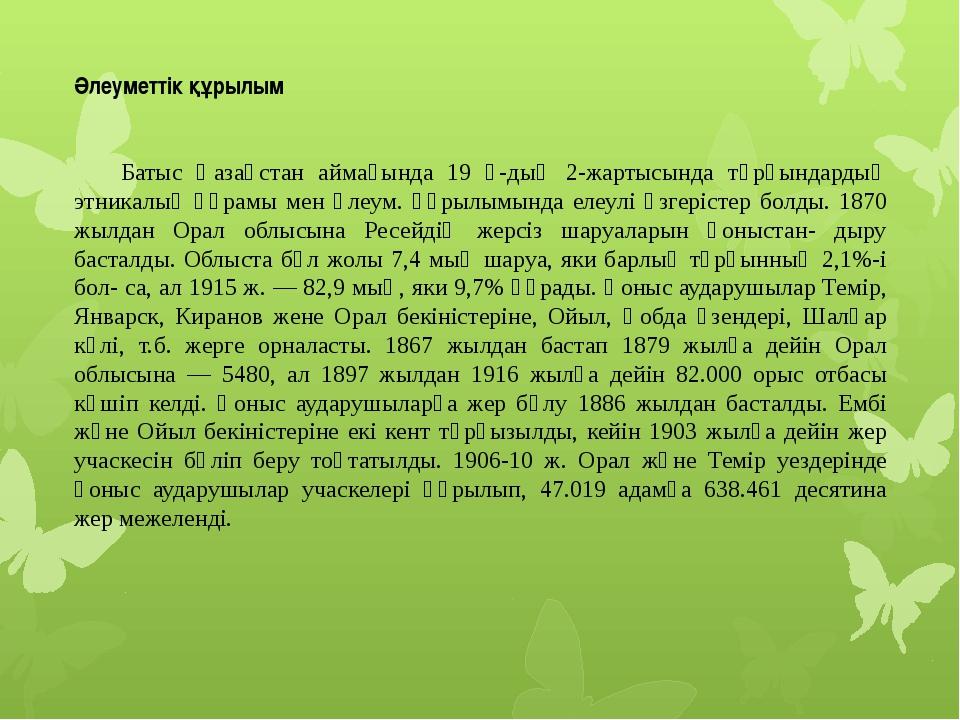 Әлеуметтік құрылым Батыс Қазақстан аймағында 19 ғ-дың 2-жартысында тұрғындар...