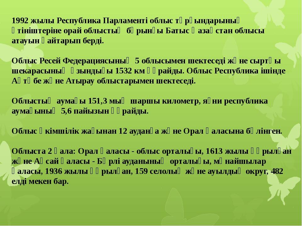 1992 жылы Республика Парламенті облыс тұрғындарының өтініштеріне орай облысты...