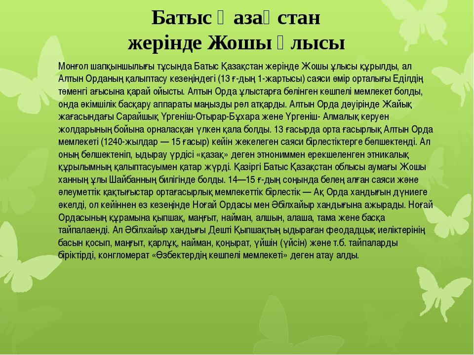 Батыс Қазақстан жерінде Жошы ұлысы Монғол шапқыншылығы тұсында Батыс Қазақста...