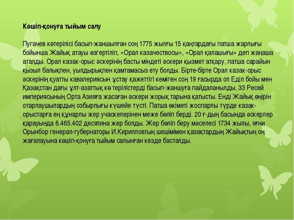 Көшіп-қонуға тыйым салу Пугачев көтерілісі басып-жаншылған соң 1775 жылғы 15...