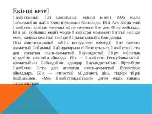 Екінші кезең Қазақстанның ұлт саясатының екінші кезеңі 1995 жылы қабылданған