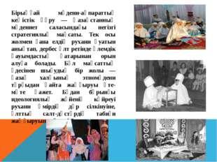 Бірыңғай мәдени-ақпараттық кеңістік құру — Қазақстанның мәдениет саласындағы