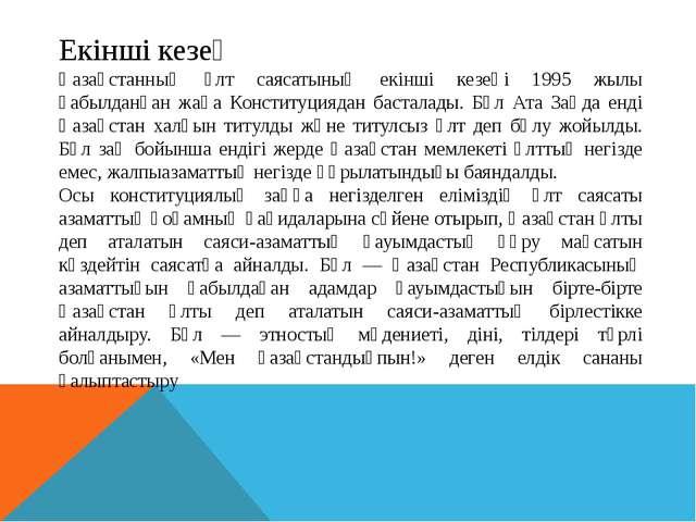 Екінші кезең Қазақстанның ұлт саясатының екінші кезеңі 1995 жылы қабылданған...