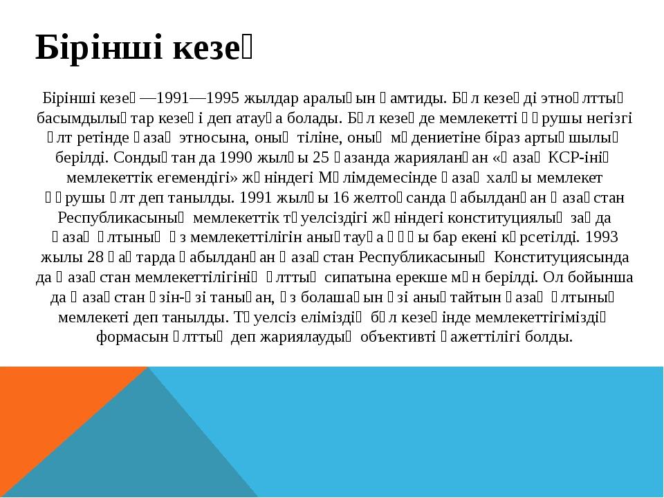 Бірінші кезең Бірінші кезең—1991—1995 жылдар аралығын қамтиды. Бұл кезеңді эт...
