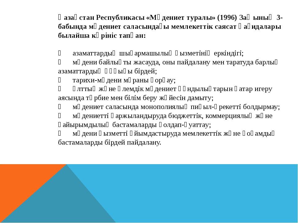 Қазақстан Республикасы «Мәдениет туралы» (1996) Заңының 3-бабында мәдениет са...