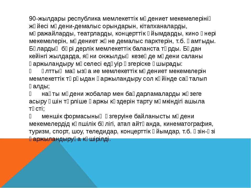 90-жылдары республика мемлекеттік мәдениет мекемелерінің жүйесі мәдени-демалы...