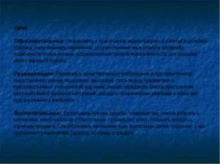 Цели: Образовательные: Познакомить с плакатом как видом графики и работой ху